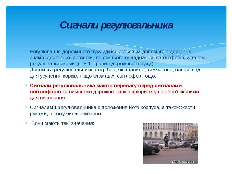 Регулювання дорожнього руху здійснюється за допомогою дорожніх знаків, дорожн...