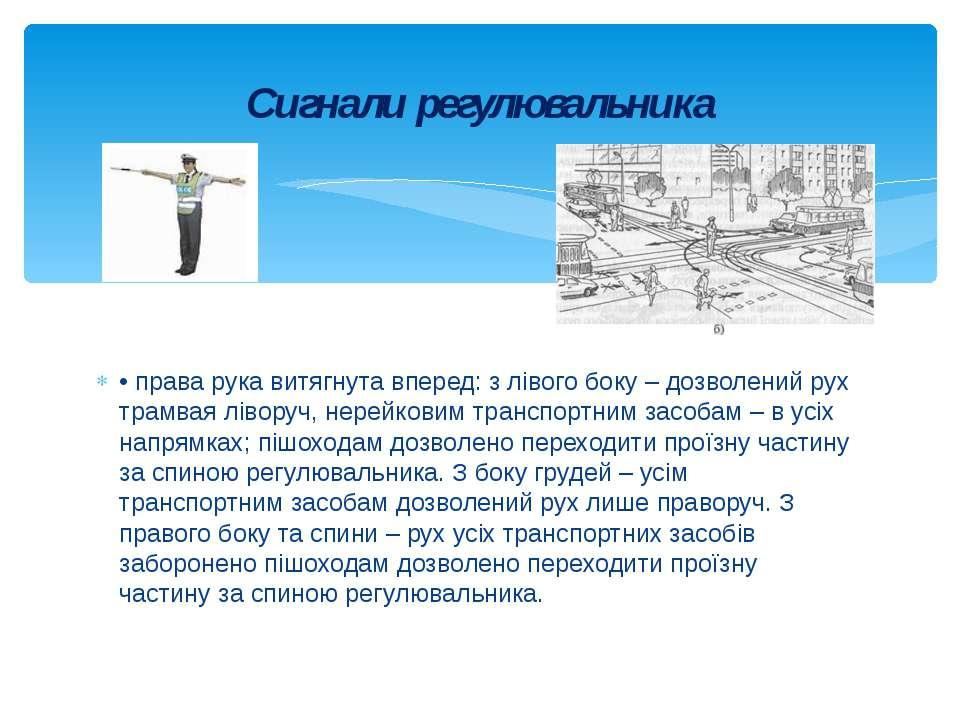 • права рука витягнута вперед: з лівого боку – дозволений рух трамвая ліворуч...