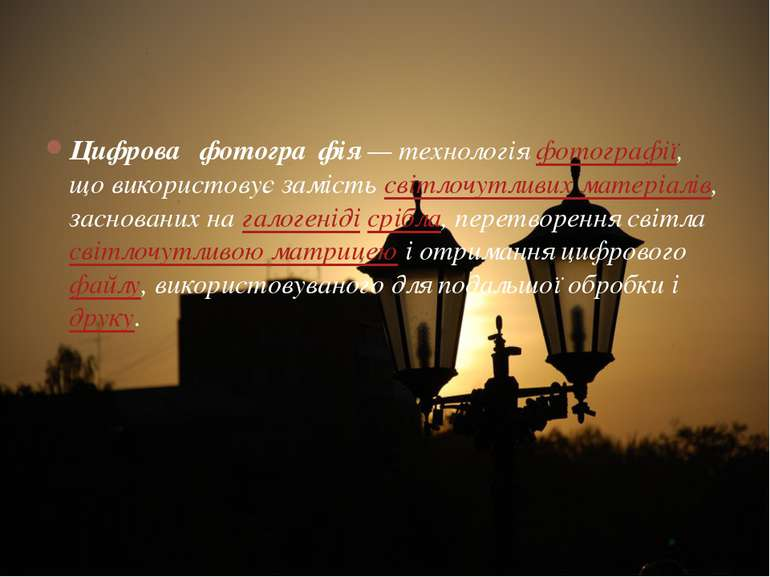 Цифрова фотогра фія— технологіяфотографії, що використовує замістьсвітлочу...