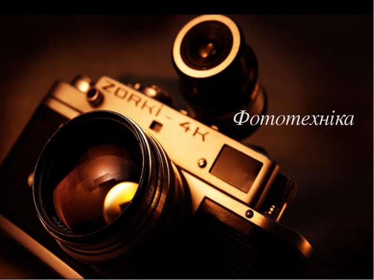 Фототехніка