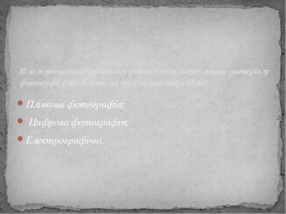 Плівкова фотографія; Цифрова фотографія; Електрографічні. В залежності від пр...