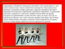 Характерною особливістю театрального мистецтва є його неповторність у часі: к...