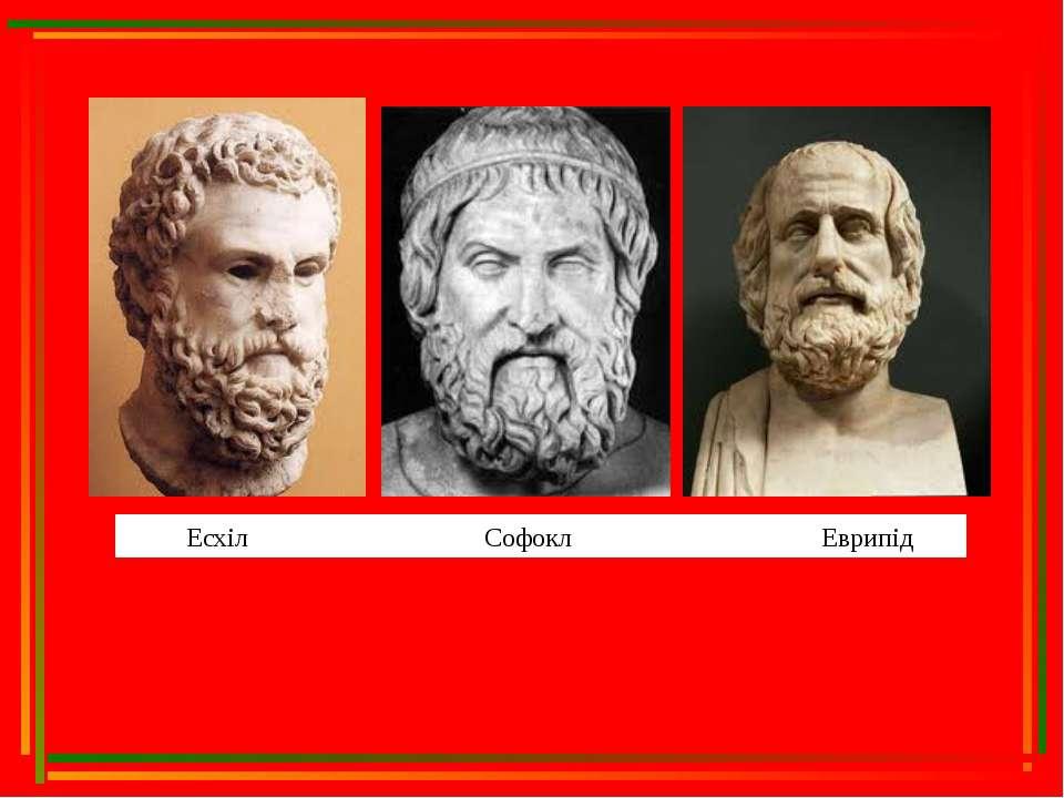 Есхіл Софокл Еврипід