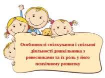 Особливості спілкування і спільної діяльності дошкільника з ровесниками та їх...