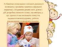 5) Навички спілкування і спільної діяльності полягають у розвитку навичок соц...