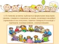 1) В етичному розвитку відбувається формування моральних уявлень, гуманного с...