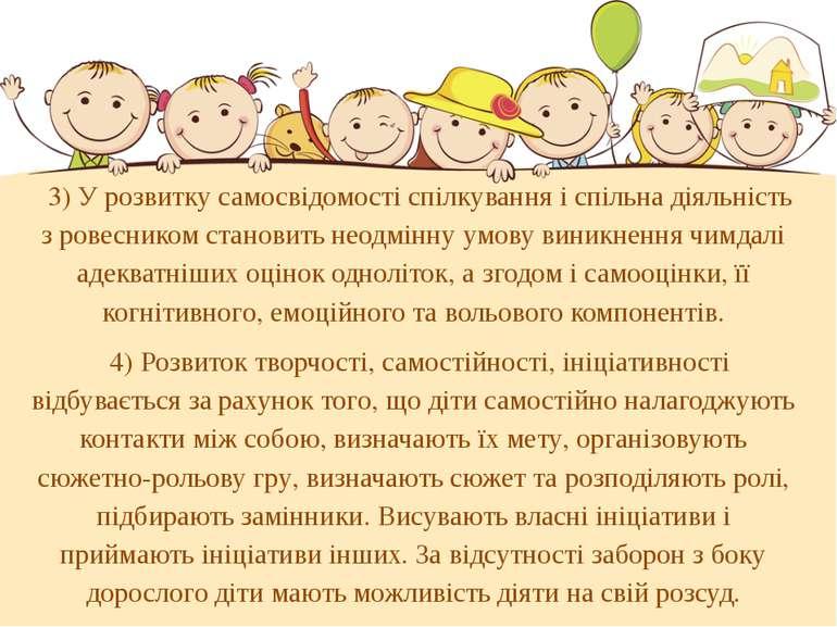 3) У розвитку самосвідомості спілкування і спільна діяльність з ровесником ст...