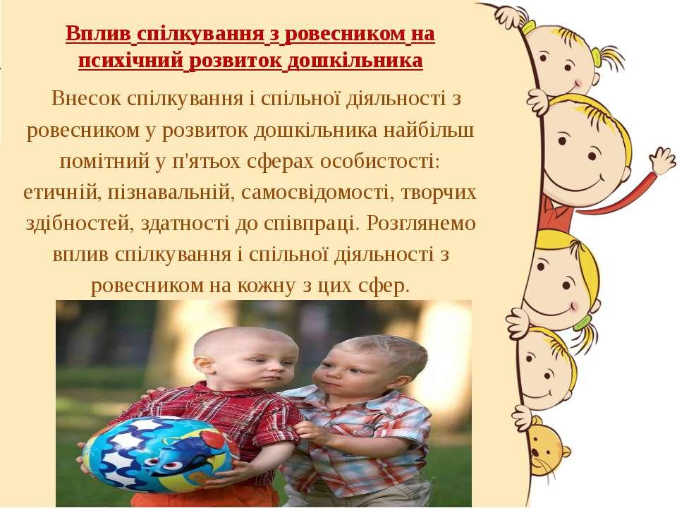 Вплив спілкування з ровесником на психічний розвиток дошкільника Внесок спілк...