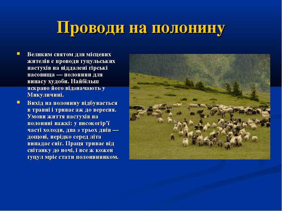 Проводи на полонину Великим святом для місцевих жителів є проводи гуцульських...