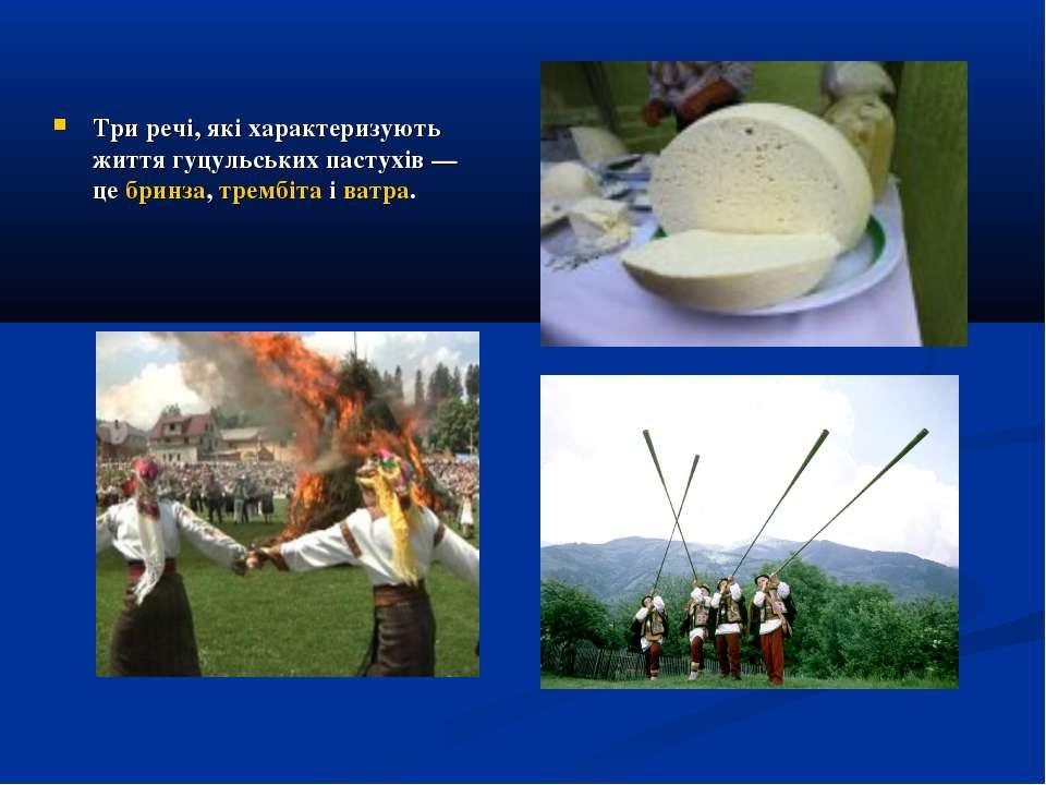 Три речі, які характеризують життя гуцульських пастухів— це бринза, трембіта...