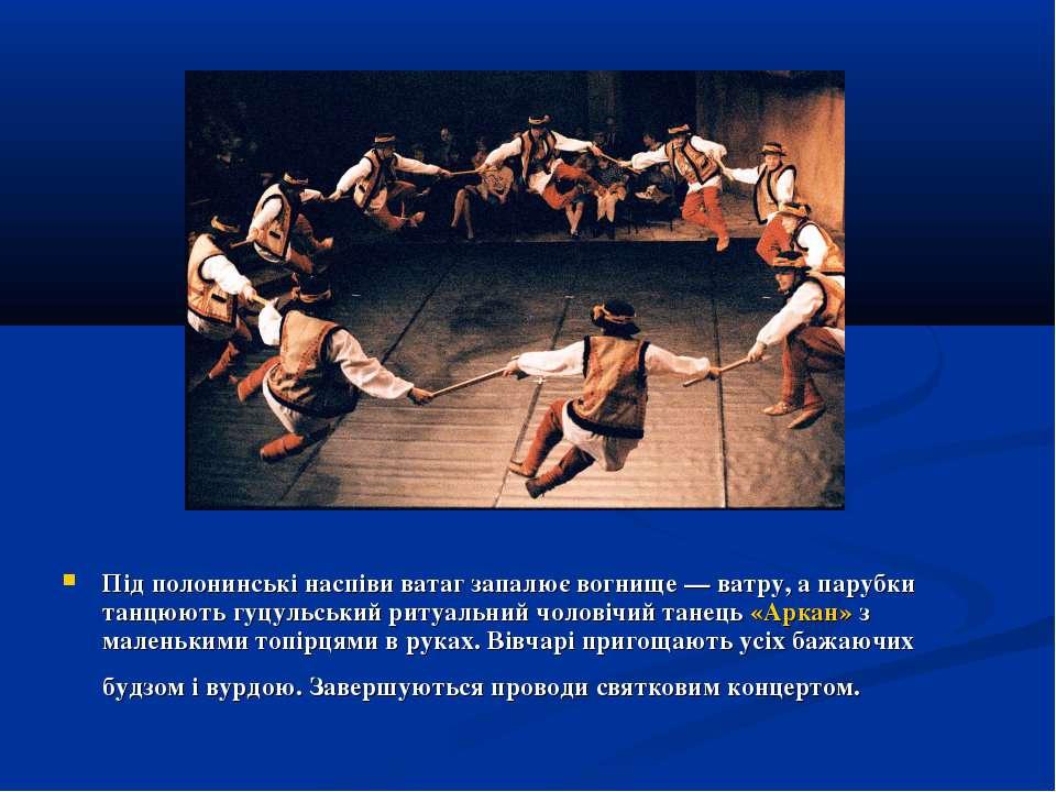 Під полонинські наспіви ватаг запалює вогнище— ватру, а парубки танцюють гуц...