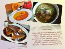Чотири кухні Беручи до уваги розміри країни, важко говорити про однорідну кух...