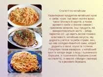 Спагетті по-китайськи Характерним продуктом китайської кухні є гриби: чорні, ...