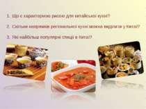 Що є характерною рисою для китайської кухні? Скільки напрямків регіональної к...
