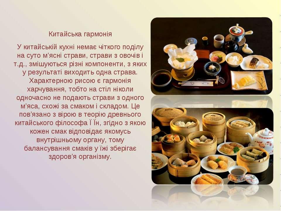 Китайська гармонія У китайській кухні немає чіткого поділу на суто м'ясні стр...