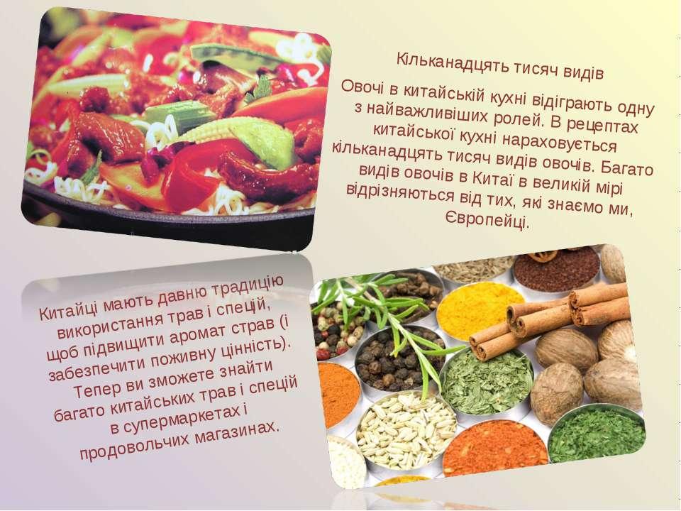Кільканадцять тисяч видів Овочі в китайській кухні відіграють одну з найважли...