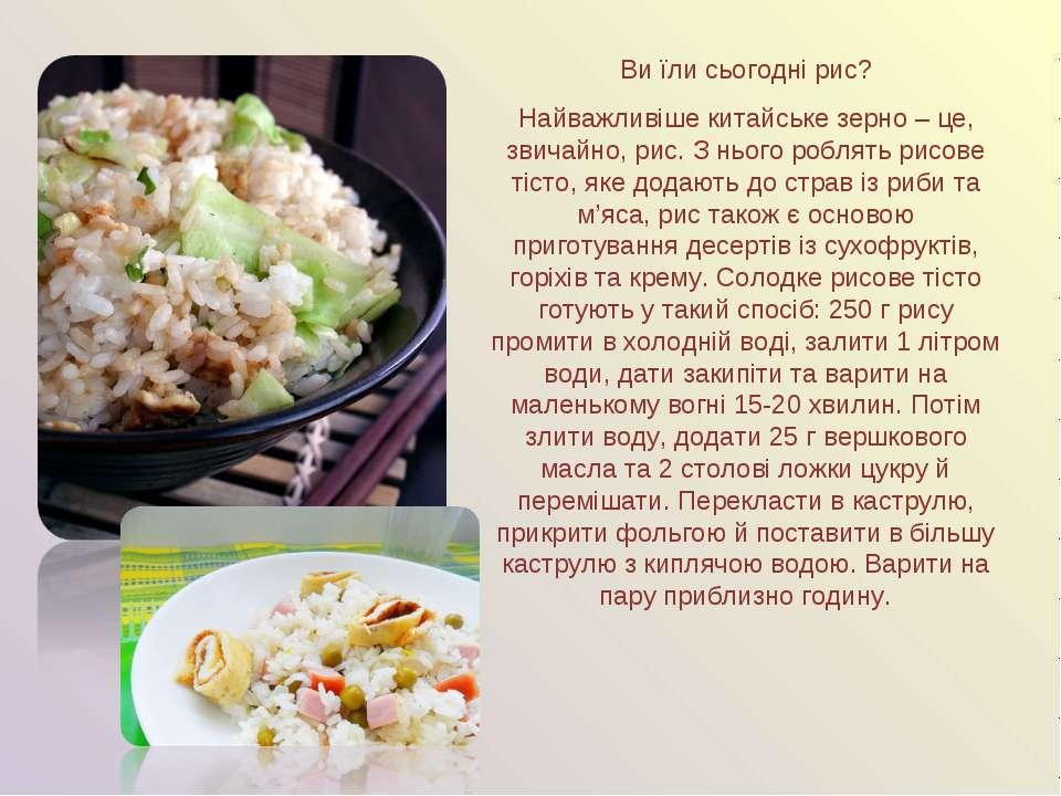 Ви їли сьогодні рис? Найважливіше китайське зерно – це, звичайно, рис. З ньог...