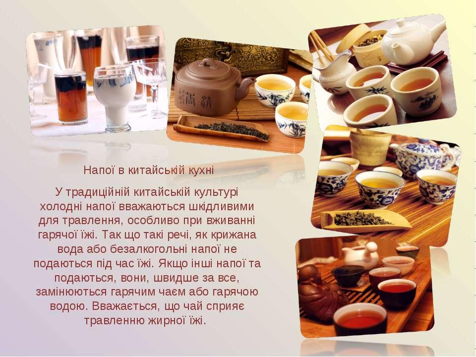 Напої в китайській кухні У традиційній китайській культурі холодні напої вваж...