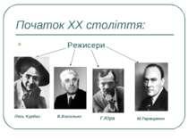 Початок ХХ століття: Режисери Лесь Курбас В.Василько Г.Юра М.Терещенко