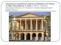 Національний академічний український драматичний театр ім. Марії Заньковецько...