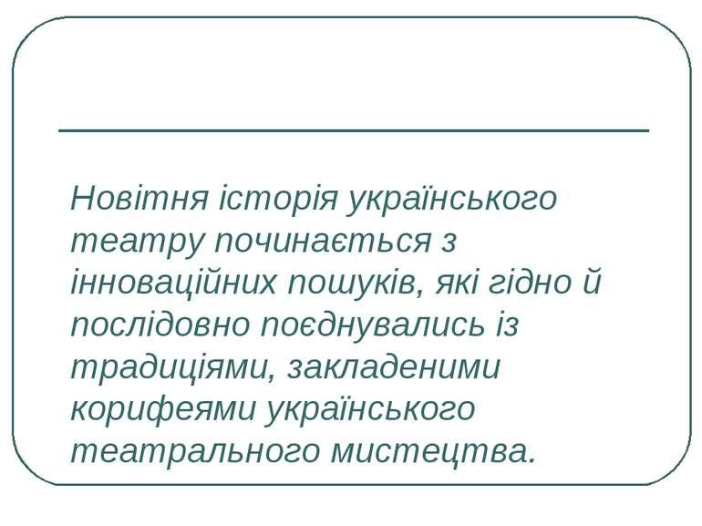 Новітня історія українського театру починається з інноваційних пошуків, які г...