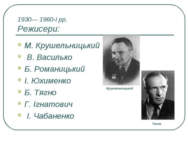 1930— 1960-і pp. Режисери: М. Крушельницький В. Василько Б. Романицький І. Юх...