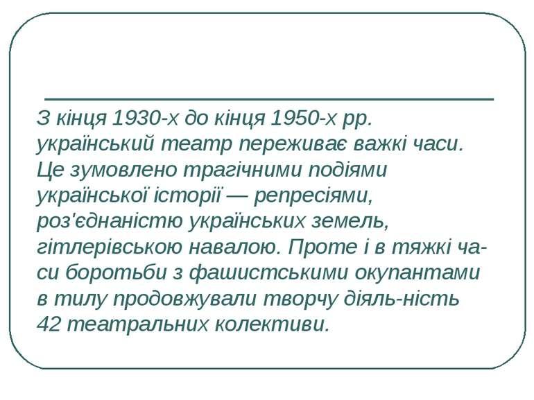 З кінця 1930-х до кінця 1950-х рр. український театр переживає важкі часи. Це...