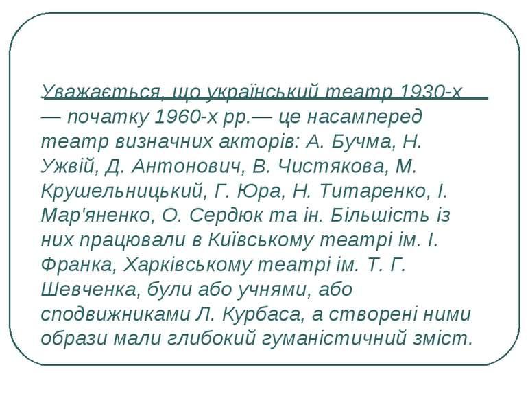 Уважається, що український театр 1930-х — початку 1960-х рр.— це насамперед т...