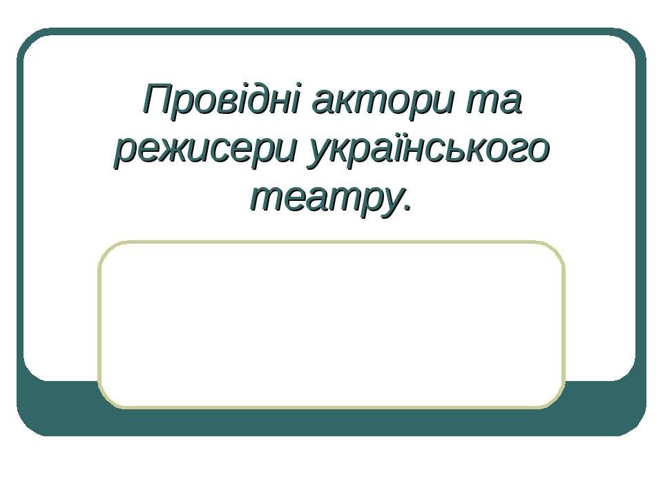 Провідні актори та режисери українського театру.