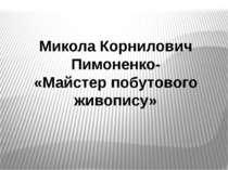 Микола Корнилович Пимоненко- «Майстер побутового живопису»