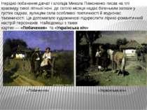 Нерідко побачення дівчат і хлопців Микола Пимоненко писав на тлі краєвиду тих...