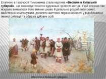 Етапною в творчості Пимоненка стала картина«Весілля в Київській губернії», щ...