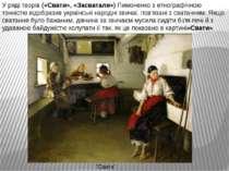 У ряді творів(«Свати», «Засватали»)Пимоненко з етнографічною точністю відоб...