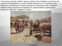 Пимоненко написав чимало творів, присвячених гомінким і мальовничим українськ...