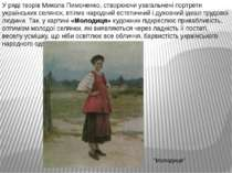 У ряді творів Микола Пимоненко, створюючи узагальнені портрети українських се...