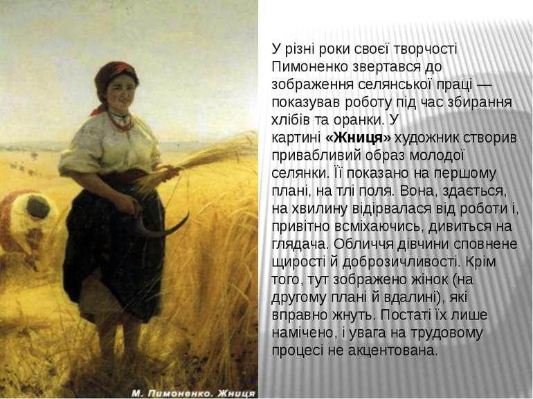 У різні роки своєї творчості Пимоненко звертався до зображення селянської пра...