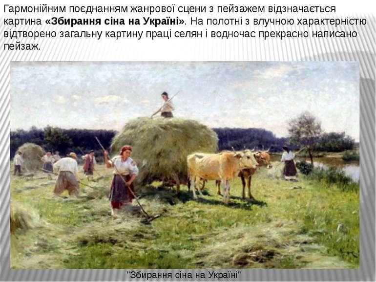 Гармонійним поєднанням жанрової сцени з пейзажем відзначається картина«Збира...