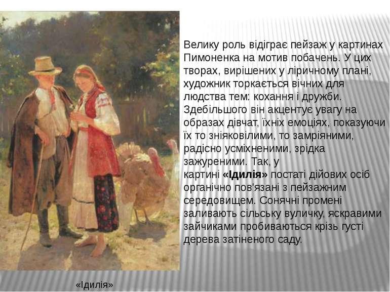 Велику роль відіграє пейзаж у картинах Пимоненка на мотив побачень. У цих тво...