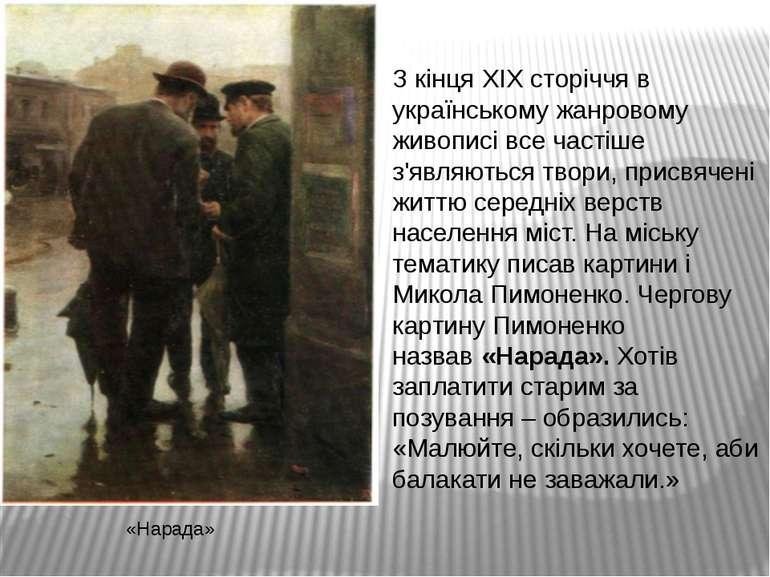 З кінцяXIXсторіччя в українському жанровому живописі все частіше з'являютьс...
