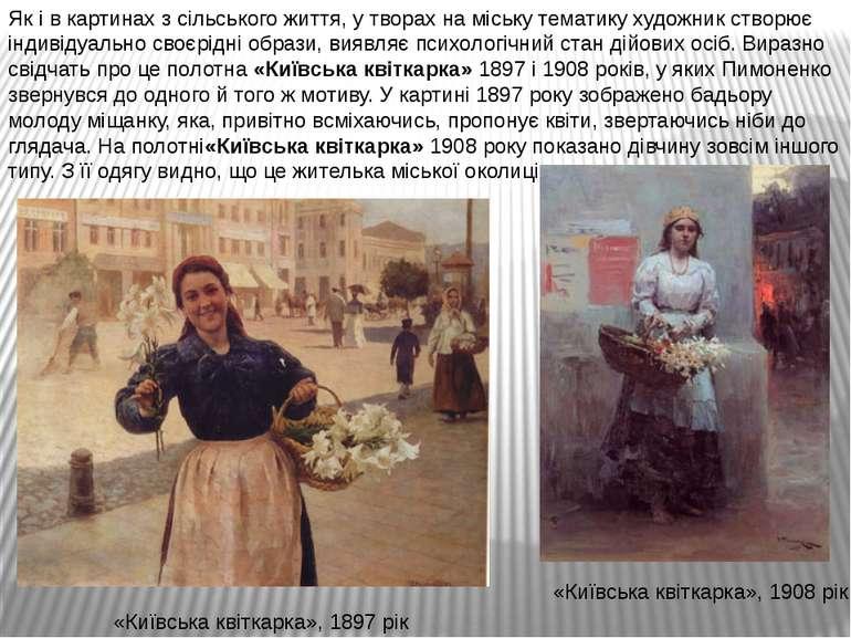 Як і в картинах з сільського життя, у творах на міську тематику художник ство...
