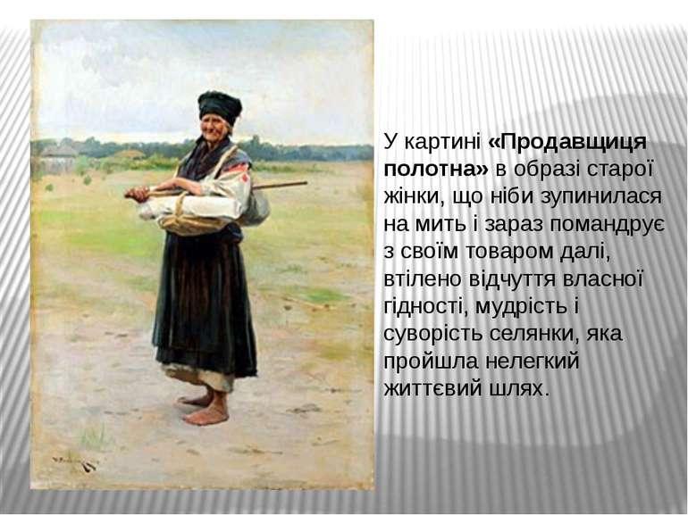 У картині«Продавщиця полотна»в образі старої жінки, що ніби зупинилася на м...