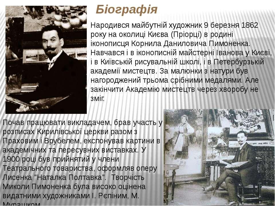 Біографія Народився майбутній художник 9 березня 1862 року на околиці Києва (...