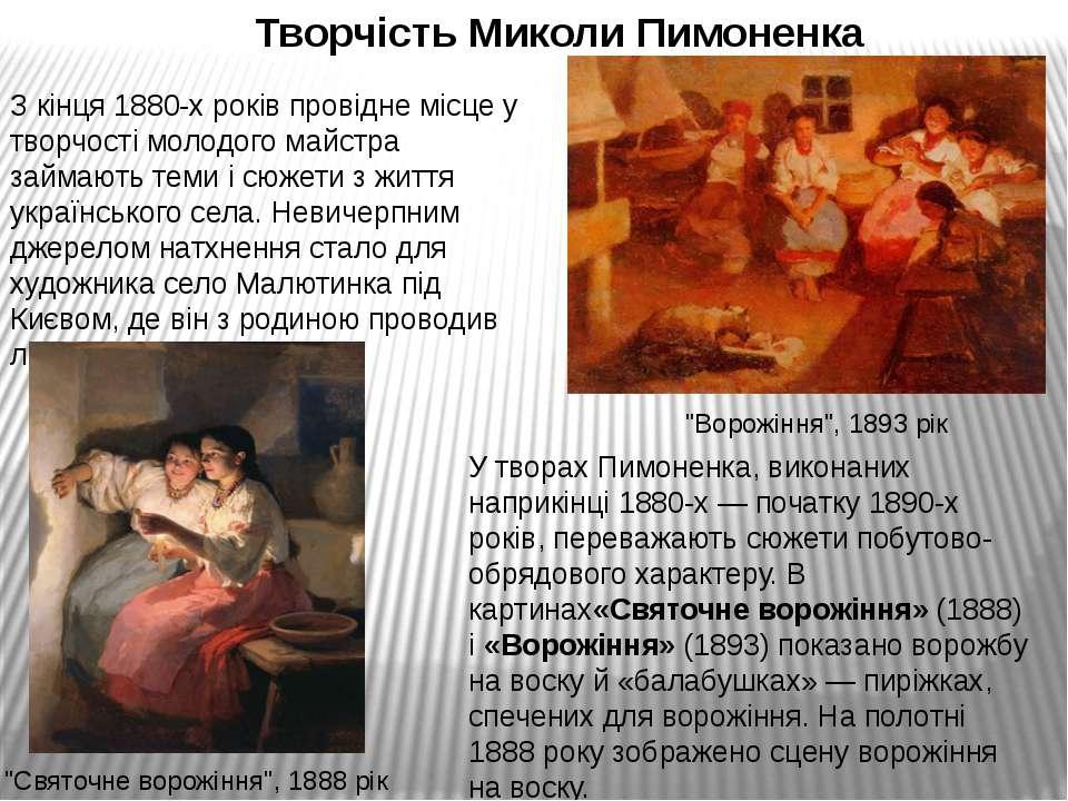 Творчість Миколи Пимоненка З кінця 1880-х років провідне місце у творчості мо...