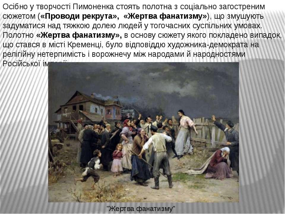 Осібно у творчості Пимоненка стоять полотна з соціально загостреним сюжетом (...
