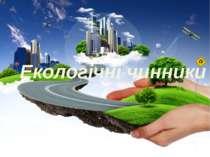 Екологічні чинники