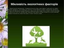 Мінливість екологічних факторів Більшість екологічних факторів – температура,...