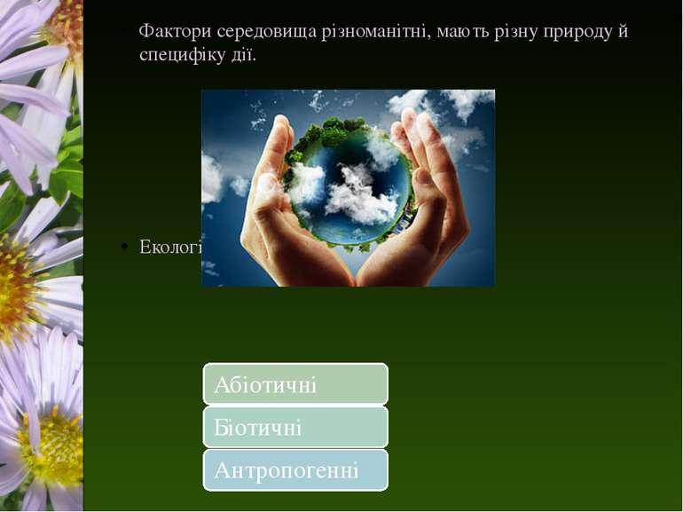 Фактори середовища різноманітні, мають різну природу й специфіку дії. Екологі...