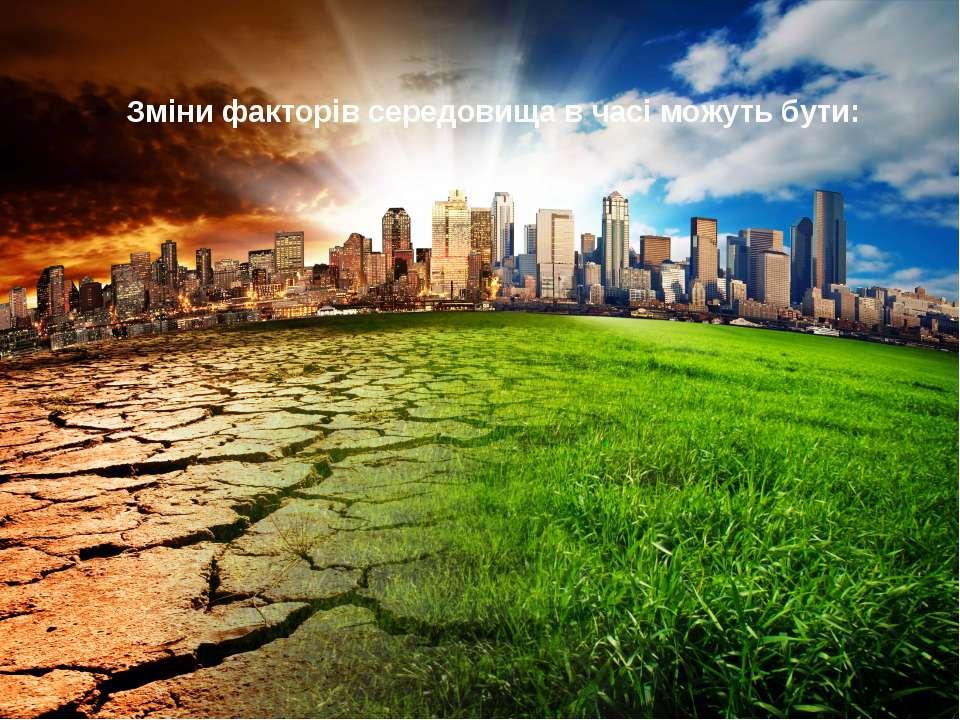 Зміни факторів середовища в часі можуть бути: