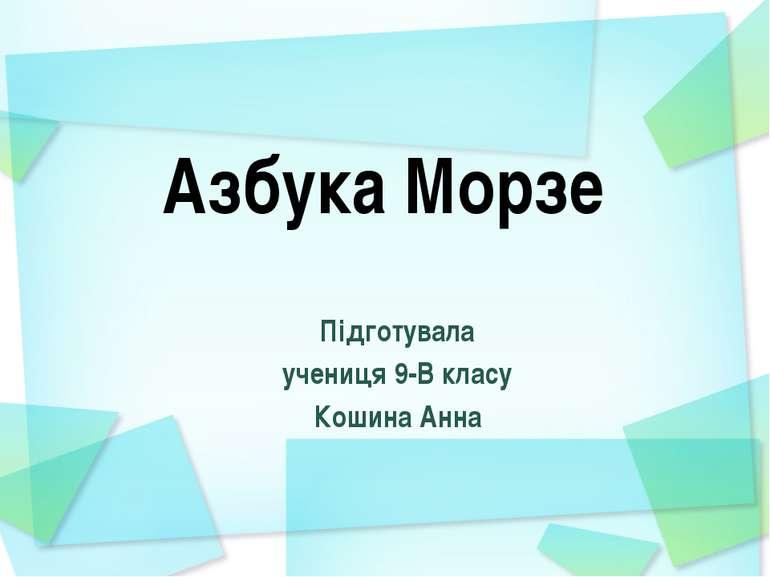 Азбука Морзе Підготувала учениця 9-В класу Кошина Анна