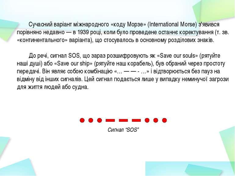 Сучасний варіант міжнародного «коду Морзе» (International Morse) з'явився пор...